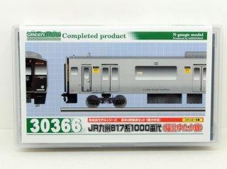 30366 JR九州817系1000番代(福北ゆたか線)基本2両編成セット(動力付き)