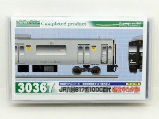 30367 JR九州817系1000番代(福北ゆたか線)増結2両編成セット(動力無し)