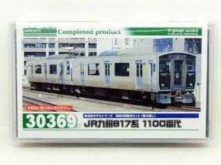 30369 JR九州817系1100番代 増結2両編成セット(動力無し)