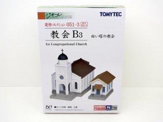 建コレ 051-3 教会B3