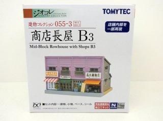 建コレ 055-3 商店長屋B3