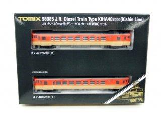 98085 キハ40-2000形ディーゼルカー(姫新線)セット(2両)