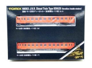 98083 キハ26形ディーゼルカー(首都圏色・バス窓)セット(2両)