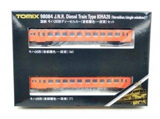98084 キハ26形ディーゼルカー(首都圏色・一段窓)セット(2両)