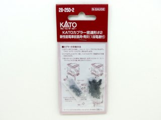 28-250-2 KATOカプラー密連形#2 新性能電車前面用・青灰(1段電連付)
