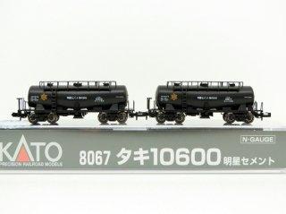 8067 タキ10600 明星セメント 2両入