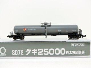 8072 タキ25000 日本石油輸送