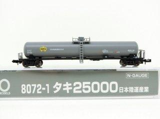 8072-1 タキ25000 日本陸運産業