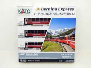 10-1655 レーティッシュ鉄道 <ベルニナ急行(新ロゴ)> 基本セット(3両)
