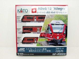 10-1273 レーティッシュ鉄道 ABe8/12 <アレグラ> 3両セット