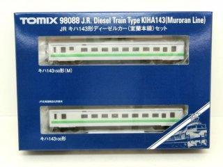98088 キハ143形ディーゼルカー(室蘭本線)セット(2両)
