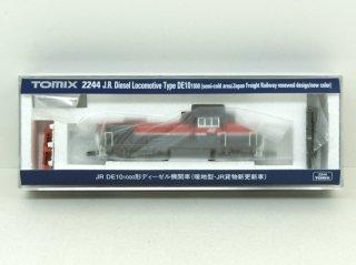2244 DE10-1000形(暖地型・JR貨物新更新車)