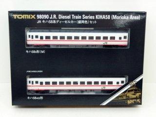 98090 キハ58系ディーゼルカー(盛岡色)セット(2両)