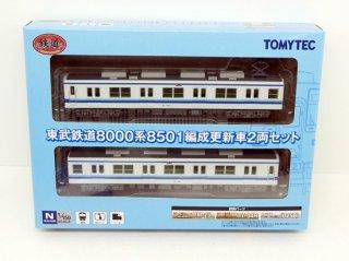 東武鉄道8000系8501編成更新車2両セット