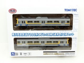 横浜高速鉄道Y000系 こどもの国線(通常色)2両セット