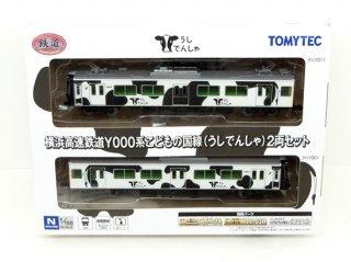 横浜高速鉄道Y000系 こどもの国線(うしでんしゃ)2両セット