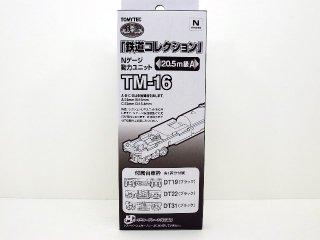 TM-16 動力ユニット20.5m級用A