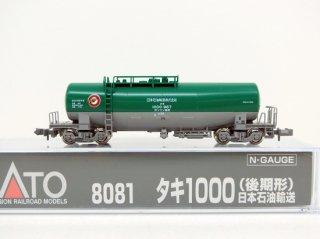 8081 タキ1000(後期形) 日本石油輸送