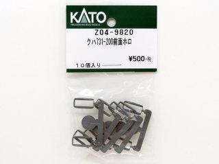 Z04-9820 クハ731-200前面ホロ