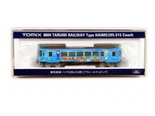 8604 樽見鉄道 ハイモ295-315形(プラレールラッピング)