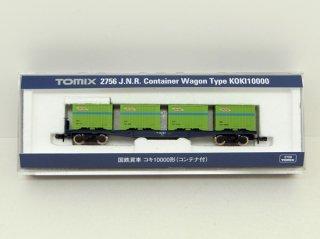 2756 コキ10000形(コンテナ付)
