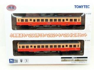[21年3月新製品] 鉄コレ 小湊鉄道キハ200形(キハ202+キハ204) 2両セット