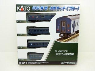 10-034-1 旧形客車 4両セット(ブルー)