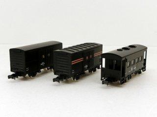[05月新製品] 98735 急行貨物列車セット(10両)