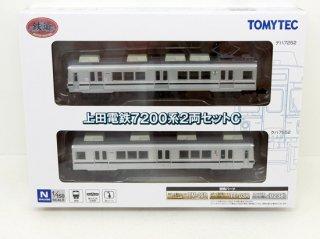 [21年04月新製品] 鉄コレ 上田電鉄7200系2両セットC