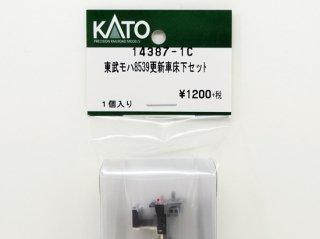 14387-1C 東武モハ8539更新車床下セット
