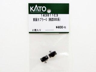 143811C3 前面カプラーS(東武8000系)