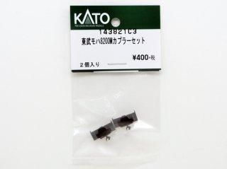 143821C3 東武モハ8200Mカプラーセット