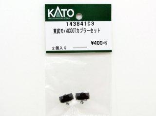 143841C3 東武モハ8300Tカプラーセット