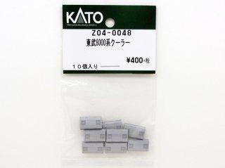 Z04-0048 東武8000系クーラー