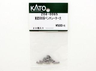 Z04-0065 東武8000系ベンチレーター大