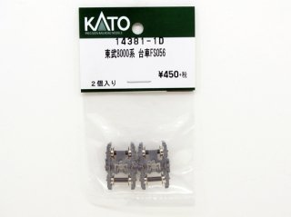 14381-1D 東武8000系 台車FS056