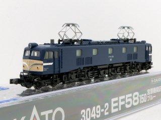 [05月再生産] 3049-2 EF58 150 宮原機関区 ブルー