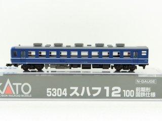 5304 スハフ12 100 前期形 国鉄仕様