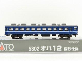 5302 オハ12 国鉄仕様