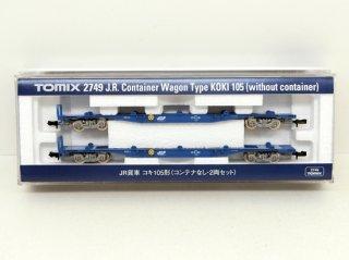 [06月再生産] 2749 コキ105形(コンテナなし・2両セット)