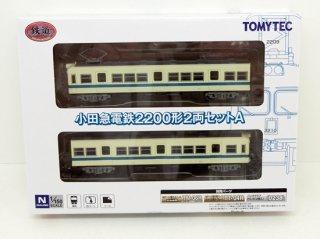 [05月新製品] 鉄コレ 小田急電鉄2200形 2両セットA
