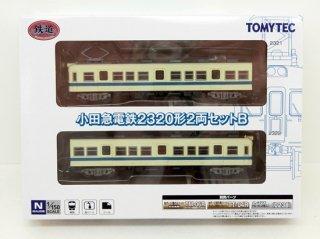 [05月新製品] 鉄コレ 小田急電鉄2320形 2両セットB