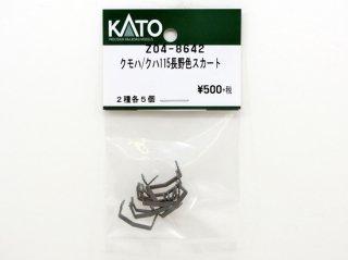 Z04-8642 クモハ/クハ115長野色スカート