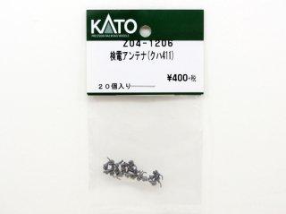 Z04-1206 検電アンテナ(クハ411)
