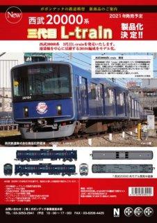 [21年中新製品]  6021 西武20000系 L-train 20104編成 10両セット