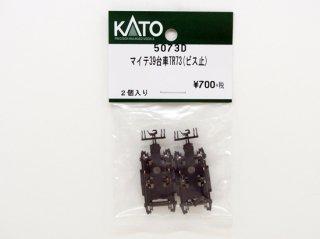 5073D マイテ39台車TR73(ビス止)