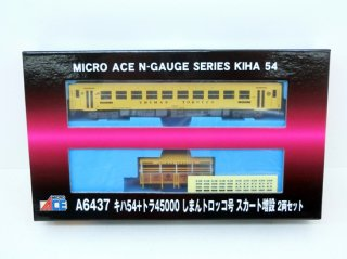 A6437 キハ54+トラ45000 しまんトロッコ号 スカート増設 2両セット