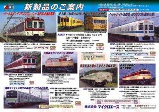 〔モカ割は03/05まで〕[08月以降新製品] A9952 大井川鐵道 E31型電気機関車(E32)