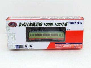 [06月新製品] 鉄コレ 東武日光軌道線100形 103号車