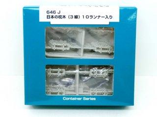 モデルアイコン 646J 日本の枕木(3線)【N】 10ランナー入り